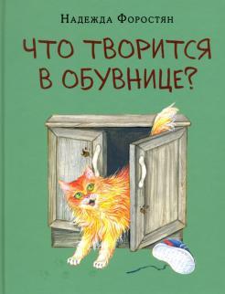Надежда Форостян - Что творится в обувнице? обложка книги