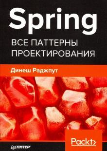 Spring. Все паттерны проектирования - Динеш Раджпут