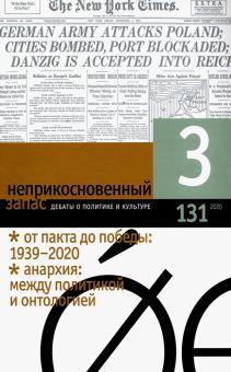 """Журнал """"Неприкосновенный запас"""" № 3. 2020"""