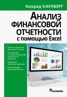 Анализ финансовой отчетности с использованием Excel - Конрад Карлберг