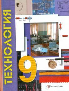 Технология: 9 класс: Учебник для учащихся общеобразовательных учреждений