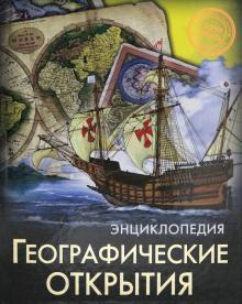 Географические открытия - Диана Богуславская