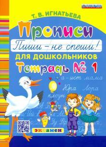 """Прописи для дошкольников """"Пиши - не спеши!"""". Тетрадь № 1. ФГОС ДО"""