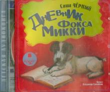 Дневник фокса Микки (CDmp3)