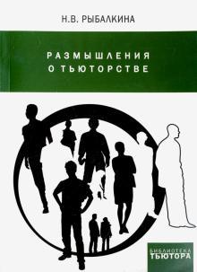 Размышления о тьюторстве - Наталия Рыбалкина