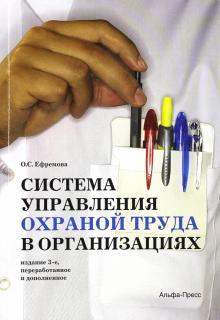 Система управления охраной труда в организациях