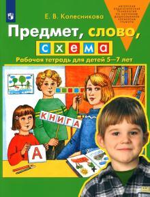 Предмет, слово, схема. Рабочая тетрадь для детей 5-7 лет. ФГОС ДО