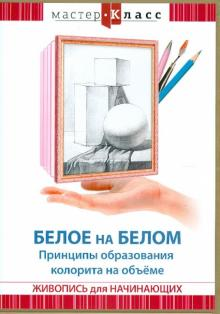 Белое на белом. Принципы образования колорита (DVD)