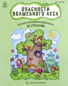 """Настольная игра """"Опасности волшебного леса"""". Психологическая игра для работы со страхами"""