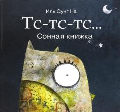 Тс-тс-тс… Сонная книжка