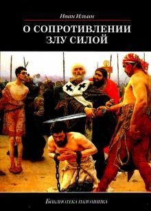 О сопротивлении злу силой - Иван Ильин