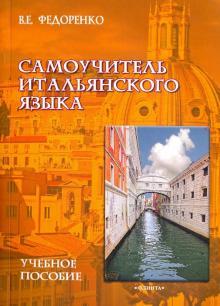 Самоучитель итальянского языка. Учебное пособие