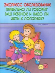 Экспресс-обследование. Правильно ли говорит ваш ребенок и надо ли идти к логопеду?