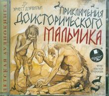 Приключения доисторического мальчика (CDmp3)