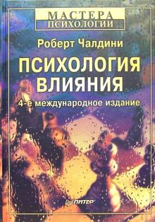 Психология влияния