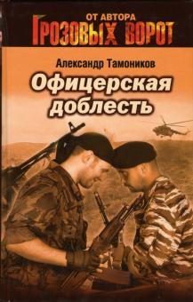 Офицерская доблесть: Роман - Александр Тамоников