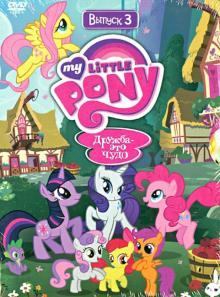 Мой маленький пони. Сезон 1. Выпуск 3 (DVD)