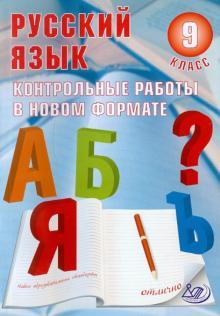 Русский язык. 9 класс. Контрольные работы в НОВОМ формате
