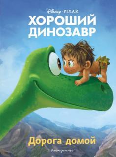 Disney. Pixar. Книги по фильмам