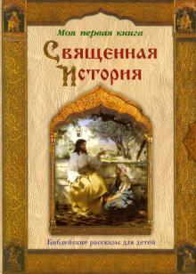 Священная история. Библейские рассказы для детей