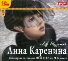 Анна Каренина. Аудиоспектакль МХАТ СССР (CDmp3)