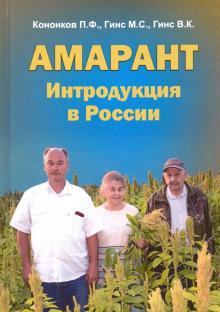 Амарант. Интродукция в России - Гинс, Кононков, Гинс