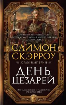 День цезарей