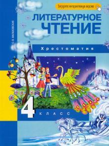 Литературное чтение. 4 класс. Хрестоматия. ФГОС - Ольга Малаховская