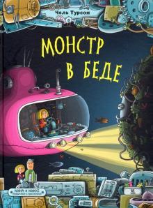 Чель Турсон - Монстр в беде обложка книги