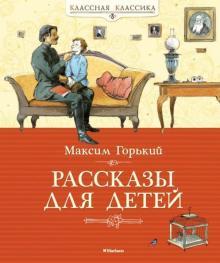 Рассказы для детей - Максим Горький