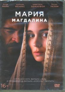 Мария Магдалина (DVD)