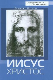 Иисус Христос - Вальтер Каспер