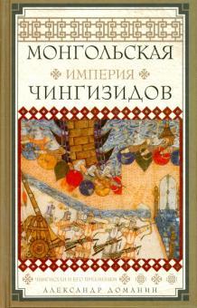 Монгольская империя Чингизидов. Чингисхан и его приемники