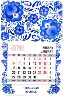 """Календарь-магнит на 2020 год """"Гжельская роспись"""""""