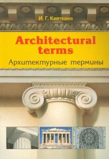 Architectural terms - Архитектурные термины - Инна Кияткина
