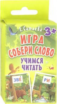 Игра Собери слово. Учимся читать (90 карточек) - Елена Сатаева