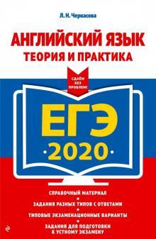 ЕГЭ 2020. Английский язык. Теория и практика - Любовь Черкасова