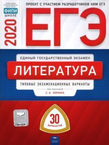 ЕГЭ-2020. Литература. Типовые экзаменационные варианты. 30 вариантов - Зинин, Гороховская, Марьина, Беляева