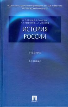 История России - Орлов, Георгиев, Георгиева, Сивохина