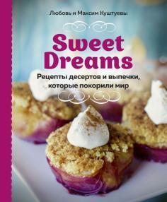 Sweet Dreams. Рецепты десертов и выпечки, которые покорили мир