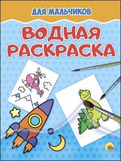 Для мальчиков обложка книги