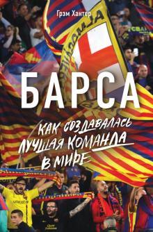 История футбольного клуба барселона книга