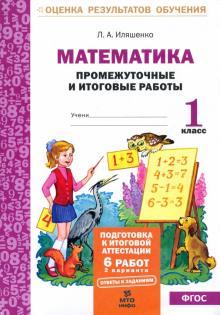 Математика. Промежуточные и итоговые тестовые работы. 1 класс. ФГОС