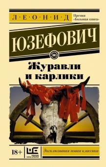 Леонид Юзефович - Журавли и карлики