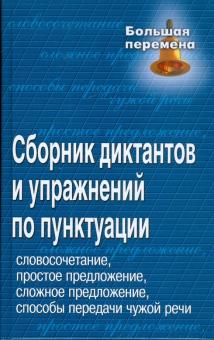 Сборник диктантов и упражнений по пунктуации. Словосочетание, простое предложение, сложное...