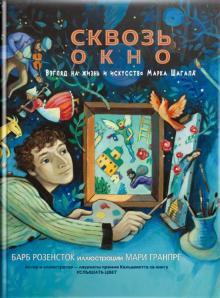 Сквозь окно. Взгляд на жизнь и искусство Марка Шагала