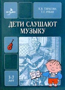 Дети слушают музыку - Тарасова, Рубан