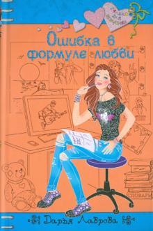Ошибка в формуле любви - Дарья Лаврова