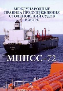 Международные правила предупреждения столкновений судов в море, 1972 (МППСС-72)