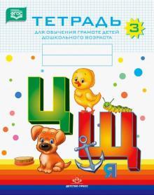 Тетрадь для обучения грамоте детей дошкольного возраста № 3. ФГОС